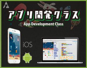 アプリ開発クラス App Development Class