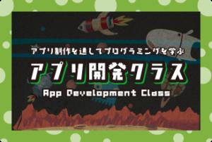 アプリ開発クラス