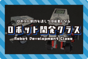 ロボット開発クラス