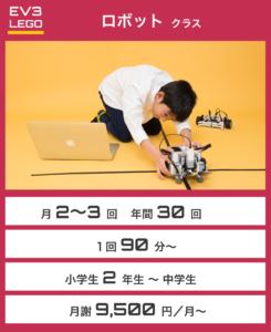 ロボットクラス 月2〜3回 全30回 1回90分〜 小学校2年〜 月謝9,500円