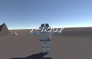 ゲームクリアイメージ