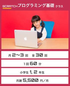 プログラミング基礎クラス 月2〜3回 全30回 一回60分 小学生1,2年生 月謝5500円/月