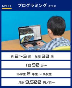 プログラミングクラス 月2〜3回 全30回 一回90分〜 小学生2年生〜 月謝9500円/月〜