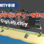 【UNITY】基本操作 オブジェクトの動かし方
