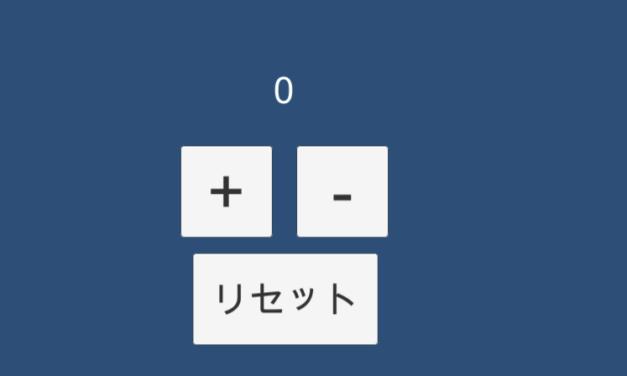 【UNITY】UIを学ぶ2