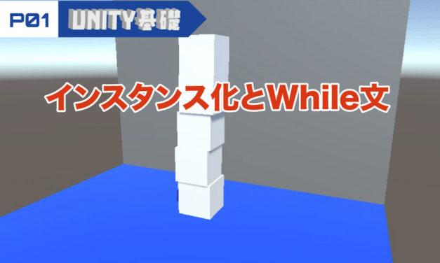 【Unity】インスタンス化とWhile文