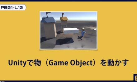 【UNITY基礎】ゲームオブジェクト(GameObject)を動かそう