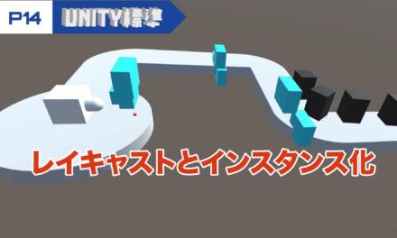 【UNITY】タワーディフェンス3(タワーの設置他)