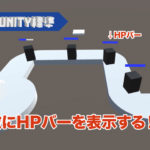 【UNITY】タワーディフェンス4 敵頭上にHPバーを表示する