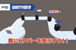 第15回 UNITY標準:タワーディフェンス4 敵頭上にHPバーを表示する!!