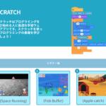 スクラッチ特設サイト開設のお知らせ