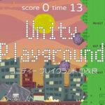Unity Playground – を改造する!