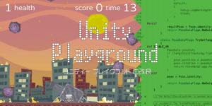 Unity Playground プレイグラウンドの改良