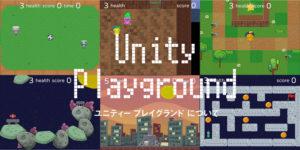 Unity Playground について