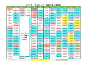 デジラボカレンダー2020年度No3_2020年4月9日更新