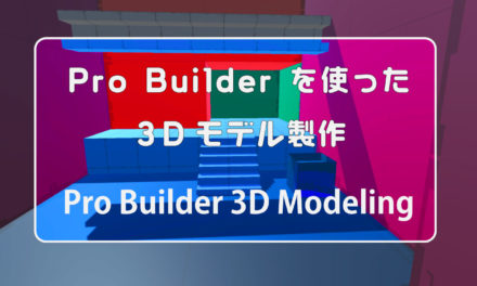Unityで3Dモデリング1 – ProBuilder編