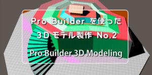 ProBuilderを使った3Dモデル製作No,2