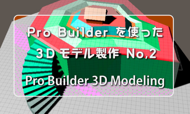 Unityで3Dモデリング2 – ProBuilder編
