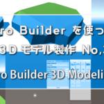 Unityで3Dモデリング3 – ProBuilder編