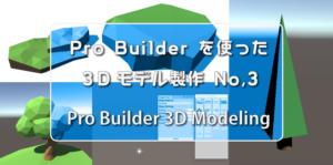 ProBuilderを使った3Dモデル製作No,3