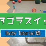Unityトライアル – 立体パズルゲーム