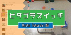 ピタゴラスイッチ Unityトライアル版