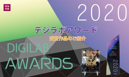 2020年度デジラボアワード受賞作品