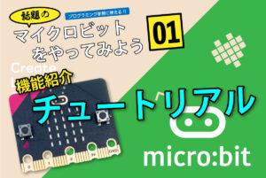 マイクロビットをやってみよう01 機能紹介チュートリアル