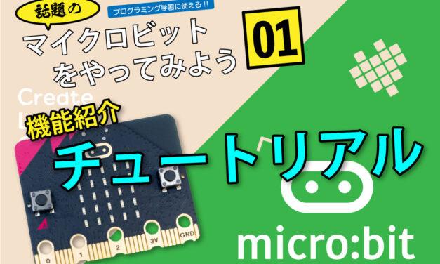 マイクロビットをやってみよう1: Do! microbit 1