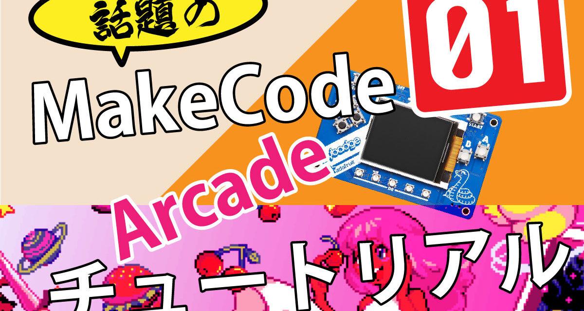 MakeCode Arcade チュートリアル
