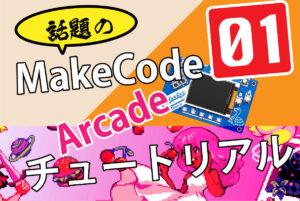 MakeCode Arcade チュートリアル01