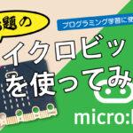 micro:bitを使ってみた