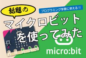 話題のマイクロビットを使ってみた!プログラミング学習に使える!!