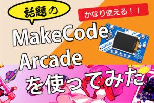 MakeCode Arcade をやってみた