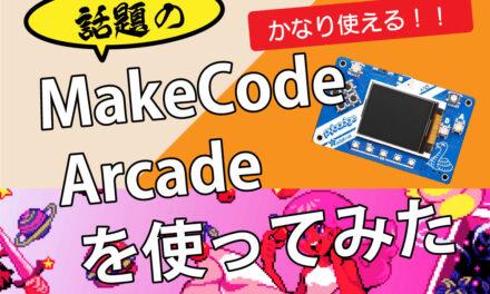 メイクコードアーケードをやってみた Makecode : Arcade