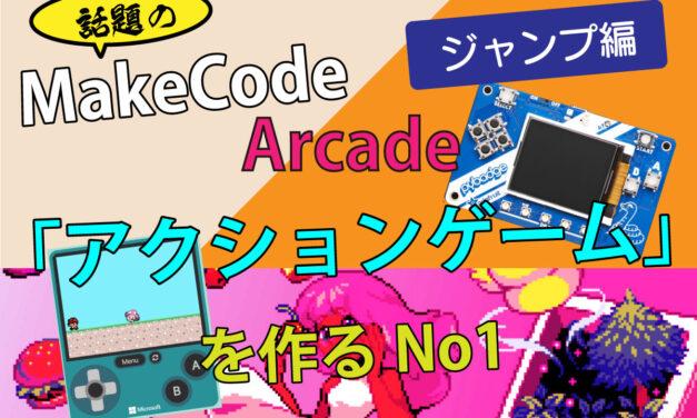 MakeCode Arcade でアクションゲームを作るNo,1 – ジャンプ編