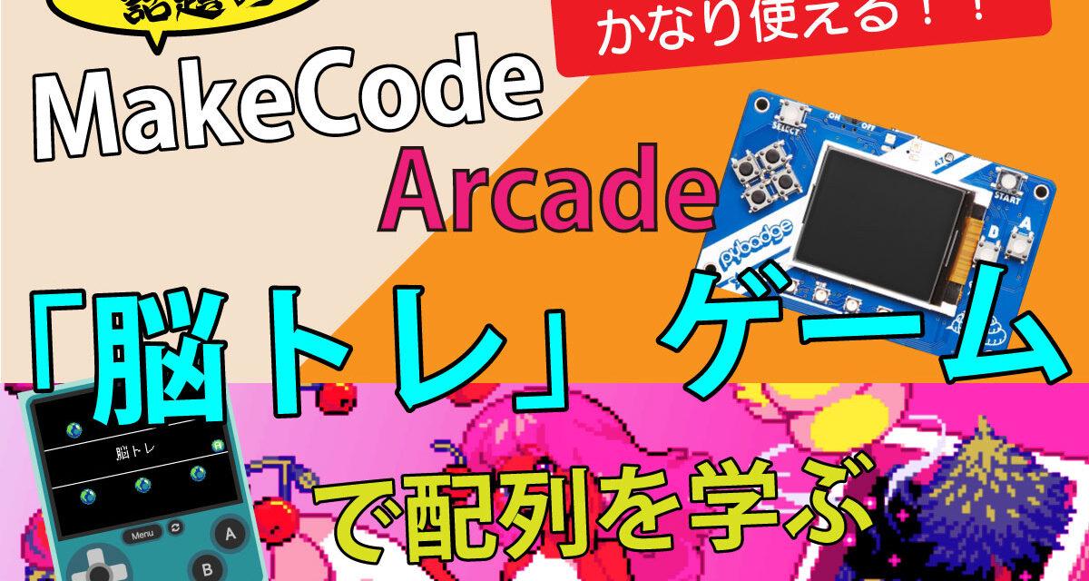 MakeCode Arcade – 脳トレゲームで配列を学ぶ