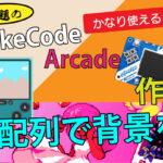 MakeCode Arcade で配列で背景を作る(雲など)