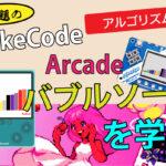 MakeCode Arcade でバブルソートを学ぶ