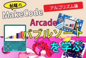 MakeCode Arcade バブルソートを学ぶ