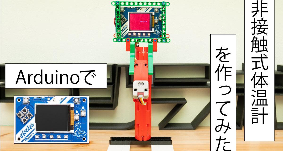 Arduino×Pybadge×LEGOを使って非接触式体温計を作ってみた
